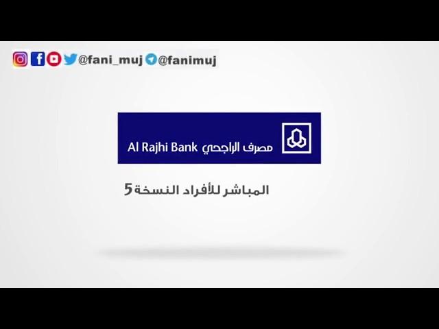 بالخطوات تغيير رقم الجوال في بنك الراجحي عن طريق النت والصراف الآلي 1442 عرب 360