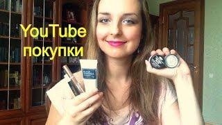 Покупки под влиянием YouTube(Мое предыдущее видео http://youtu.be/dQnMdF2lRqk Косметические фавориты мая http://youtu.be/ND5z0_EHXcg Сухой шампунь http://youtu.be/1lyE_-9..., 2014-06-19T12:39:18.000Z)