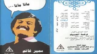 سمير غانم مانا مانا اجمل اغاني الاطفال - Samir Ghanem Mana Mana