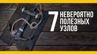 7 невероятно полезных узлов [Якорь | Мужской канал]