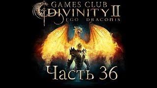 Прохождение игры Divinity 2 Кровь драконов часть 36(Твиттер канала - https://twitter.com/GAMES_CLUB_DG Плейлист прохождения - http://goo.gl/XyQywb Группа канала