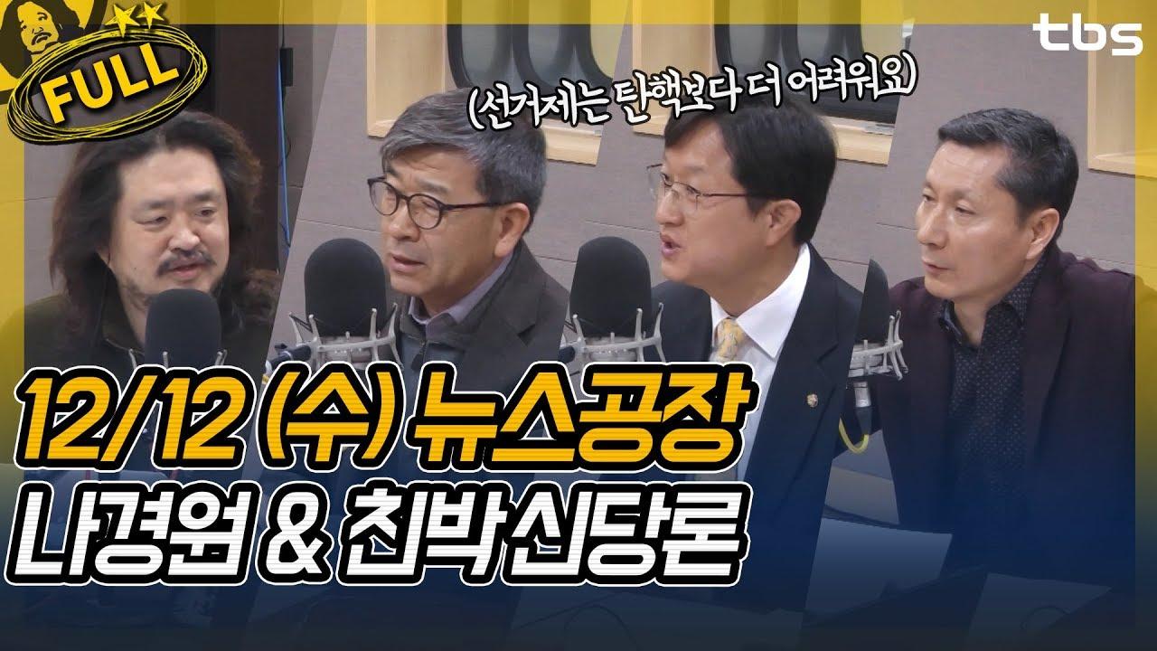 홍문종, 이정미, 강병원, 김동석, 안진걸, 방기홍   김어준의 뉴스공장