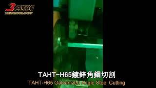 〔光纖雷射金屬切管機〕TAHT-H65 角鋼切割。Fiber Laser pipe cutting machine。管材雷射切割機