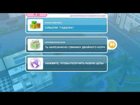 Учиться рисованию в городе соседа Sims FreePlay