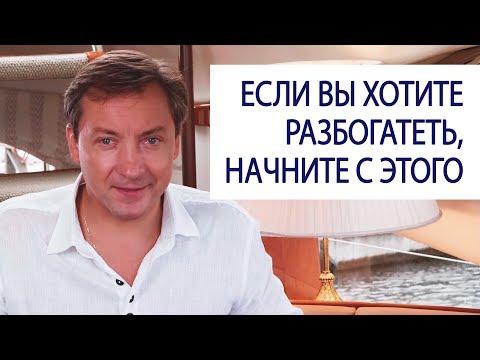 ЕСЛИ ВЫ ХОТИТЕ РАЗБОГАТЕТЬ, начните с этого / Роман Василенко
