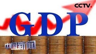 [中国新闻] IMF:若贸易战持续 2020年全球GDP将下降0.8% | CCTV中文国际