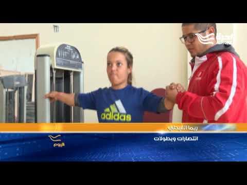 التونسية ريما العبدلي... بطولات في رياضة ذوي الاحتياجات الخاصة  - 22:21-2018 / 1 / 15