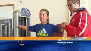التونسية ريما العبدلي... بطولات في رياضة ذوي الاحتياجات الخاصة