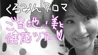美容健康研究家くるみんアロマです(≧∇≦) 静岡観光で美人癒しママがい...
