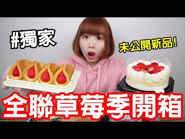 【Kiki】全聯草莓季搶先開箱!一次試吃15款全系列甜點!