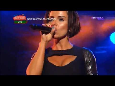 Клип Julia Volkova - Любовь в каждом мгновении