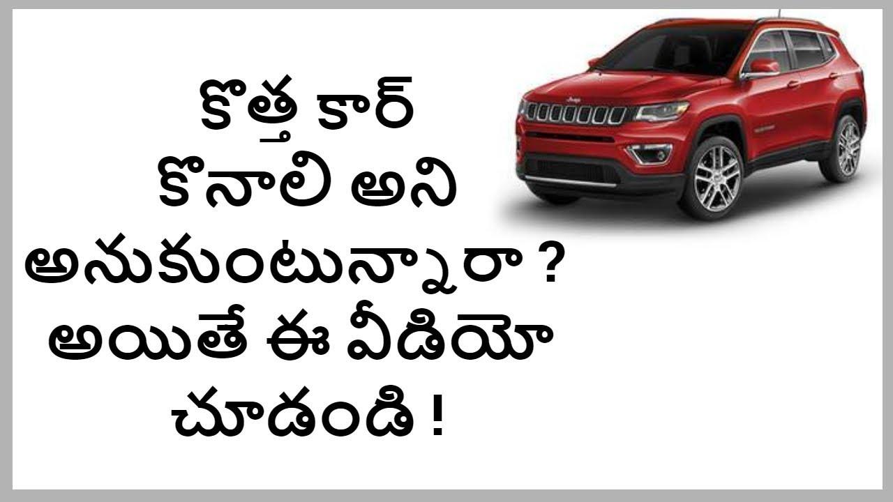car buying tips in telugu | money doctor show on telugu | tv5 news