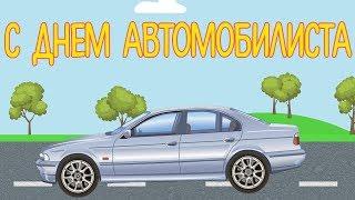 С днем Автомобилиста! Красивое Поздравление для Друзей на День Автомобилиста. Видео открытка