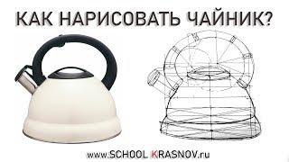 Как нарисовать чайник?  Построение чайника. Видеоурок