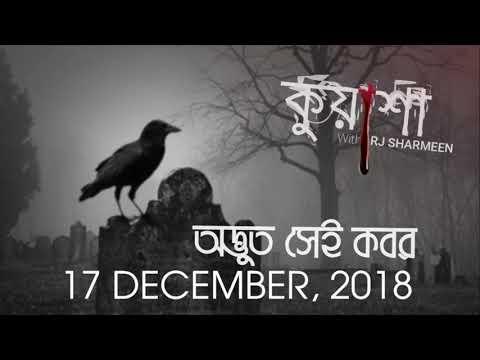Odvut Shei Kobor | Kuasha | RJ Sharmeen | ABC Radio 89 2 FM