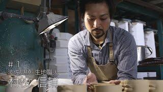 長崎フォトリップ #001 波佐見焼 生地職人 村松信輔 放送日:2017年4月2...