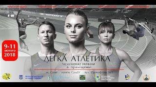 Чемпіонат України-2018 з легкої атлетики у приміщенні. День 2 (вечірня сесія)
