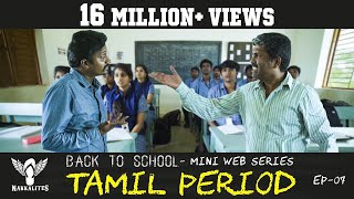 TAMIL PERIOD - Back to School - Mini Web Series - Season 01 - EP 07 #Nakkalites