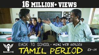 TAMIL PERIOD Back to School Mini Web Series Season 01 EP 07 #Nakkalites