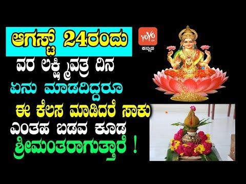 Sravana Lakshmi Puja in Kannada | Varalakshmi Vratham Pooja 2018 in Kannada  | YOYO TV Kannada