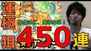 【モンスト ガチャ】450連★アーサーを運極目指します! thumbnail