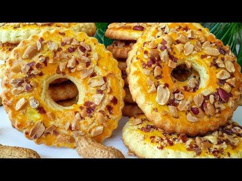 Незабываемый Вкус Детства! Песочные Кольца с арахисом.