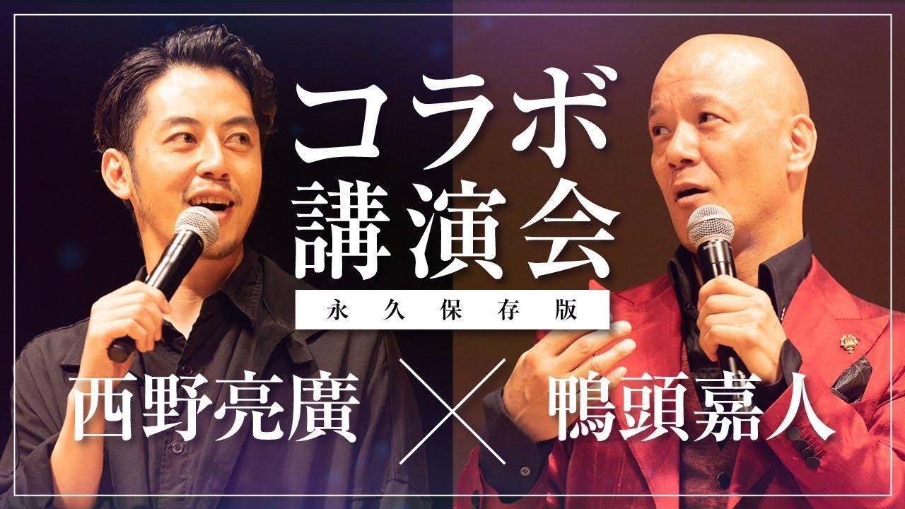 【永久保存版】西野亮廣 × 鴨頭嘉人コラボ講演会 130分ノーカット完全版