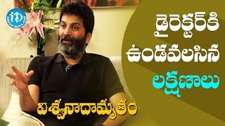 Director's Prime Quality Is To Be Able To Appreciate And Understand - Trivikram | Viswanadhamrutham