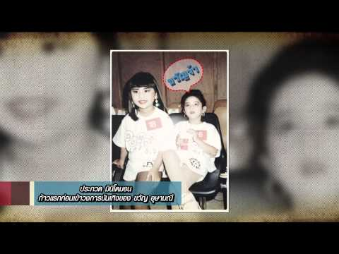 """ภาพหลงยุค : """"ขวัญ อุษามณี"""" ดาราเด็กที่แตกเนื้อสาวเป็นนางเอกดัง 6 ม.ค.58 (2/3)"""