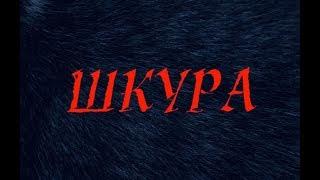 """Фильм """"Шкура"""""""