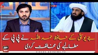 JUI-F's Hafiz Hamdullah opposes PPP's demand