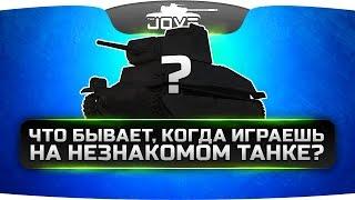 Что бывает, когда выходишь в бой на незнакомом танке?