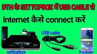 USB Cable से  DTH  में मोबाइल  से  इंटरनेट कैसे कनेक्ट करे ?  100% working Tips
