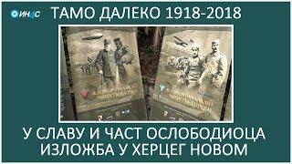 ИН4С: 'Тамо далеко' у Херцег Новом: У славу и част ослободиоцима