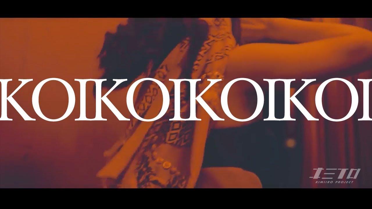 キミイロプロジェクト (Kimiiro Project) – 恋恋恋鯉 (Koi Koi Koi Koi)