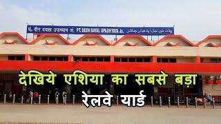 Pt. Deen Dayal Upadhyaya Junction | पंडित दीन दयाल उपाध्याय जंक्शन | Mughalsarai Chandauli