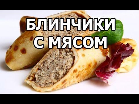 Блинчики с мясом. Самые вкусные блины от Ивана!