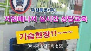 """주원통운(주)지입매니저 상담교육""""기습현장&qu…"""