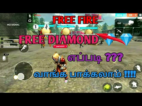 Free fire FREE DIAMOND 🔷 tricks tamil/Free fire tamil FREE DIAMOND gameplay full tips instruction