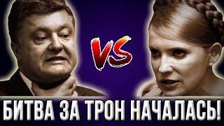 Началось! Порошенко: 'Я пойду на все, чтобы Юля не стала президентом!'