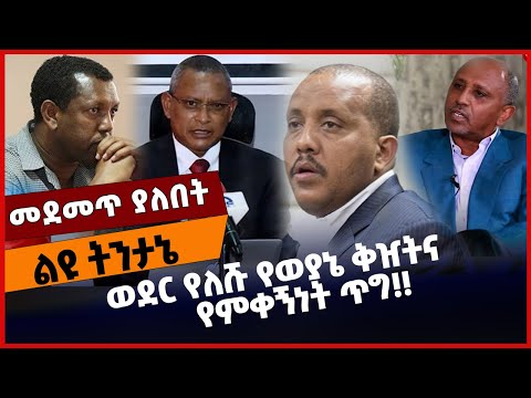 #Ethiopia ወደር የለሹ የወያኔ ቅዠትና የምቀኝነት ጥግ❗️❗️ TPLF |Tigray |Amhara |Abiy Ahmed |Lidetu  October-12-2021