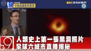 人類史上第一張黑洞照片 全球六城市直播揭秘《9點換日線》2019.04.10