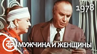 Мария Миронова и Александр Менакер. Мужчина и женщины (1978)