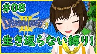 【ドラクエ3】#8 サマンオサに来たぞ!!【初見 縛りプレイ】