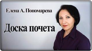 Доска почета - Елена А. Пономарева
