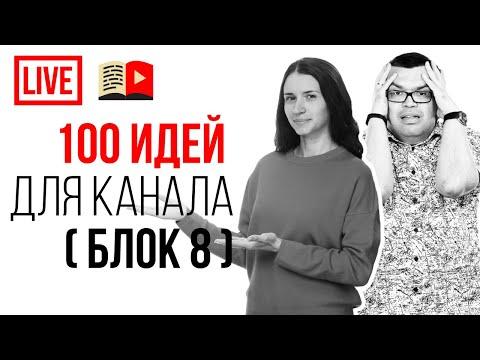 Темы для YouTube канала - 100 новых идей! Смотри, о чём снимать видео на ютубе