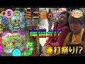 ガンバレルーヤのぱちチャレルーヤ!! #5 〜 ミニ盛 か 神盛か!?・・・連打祭り!?〜