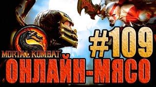 Онлайн - мясо! - Mortal Kombat #109 - УЧИЛКА-ЗВЕРЬ