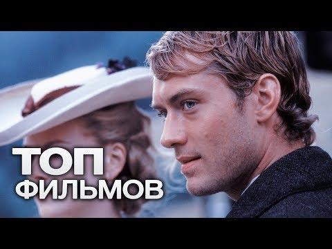 10 ФИЛЬМОВ С УЧАСТИЕМ ДЖУД ЛОУ!