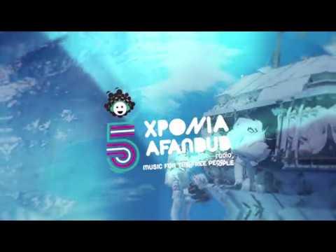 5 χρόνια AfanDub Radio - Live, Stand Up Comedy,After Party@Modu live Stage